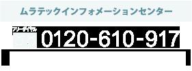 ムラテック販売インフォメーションセンター / フリーダイヤル 0120-610-917 / 受付時間[平日] 9:00〜18:00 [土] 9:00〜17:00 (日祝休み)